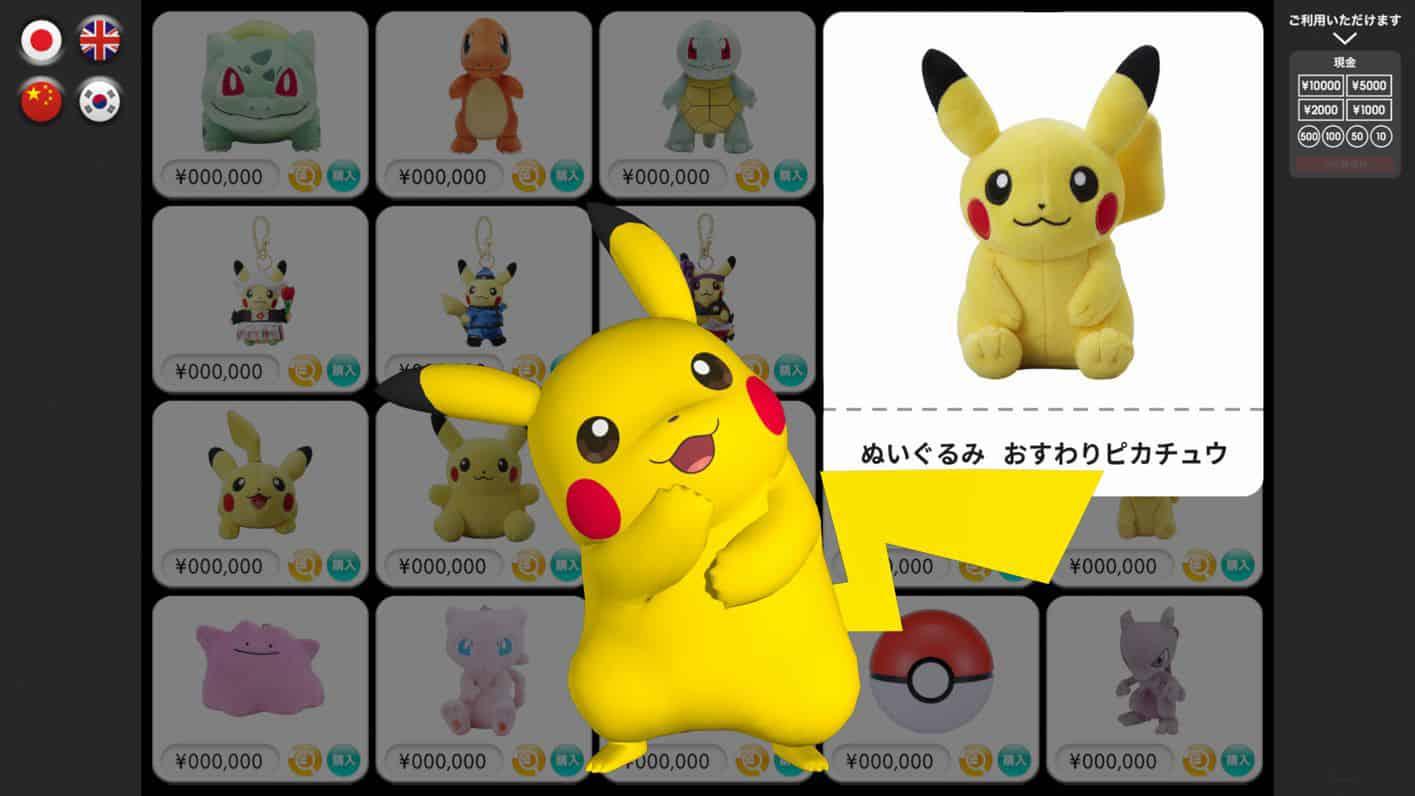 ตัวอย่างหน้าจอทำรายการของโปเกม่อนสแตนด์ (Pokemon Stand)