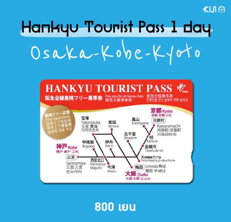 Hankyu Tourist Pass 1 day