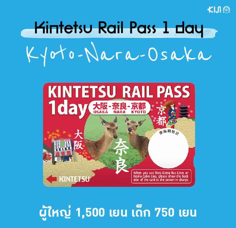 Kintetsu Rail Pass 1 day