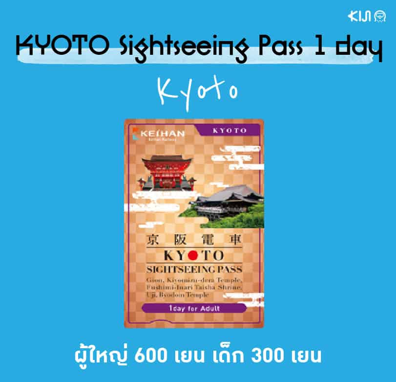 Sightseeing Pass 1 day (Kyoto)