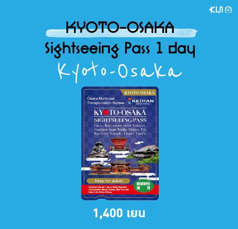 Sightseeing Pass 1 day (Kyoto-Osaka)