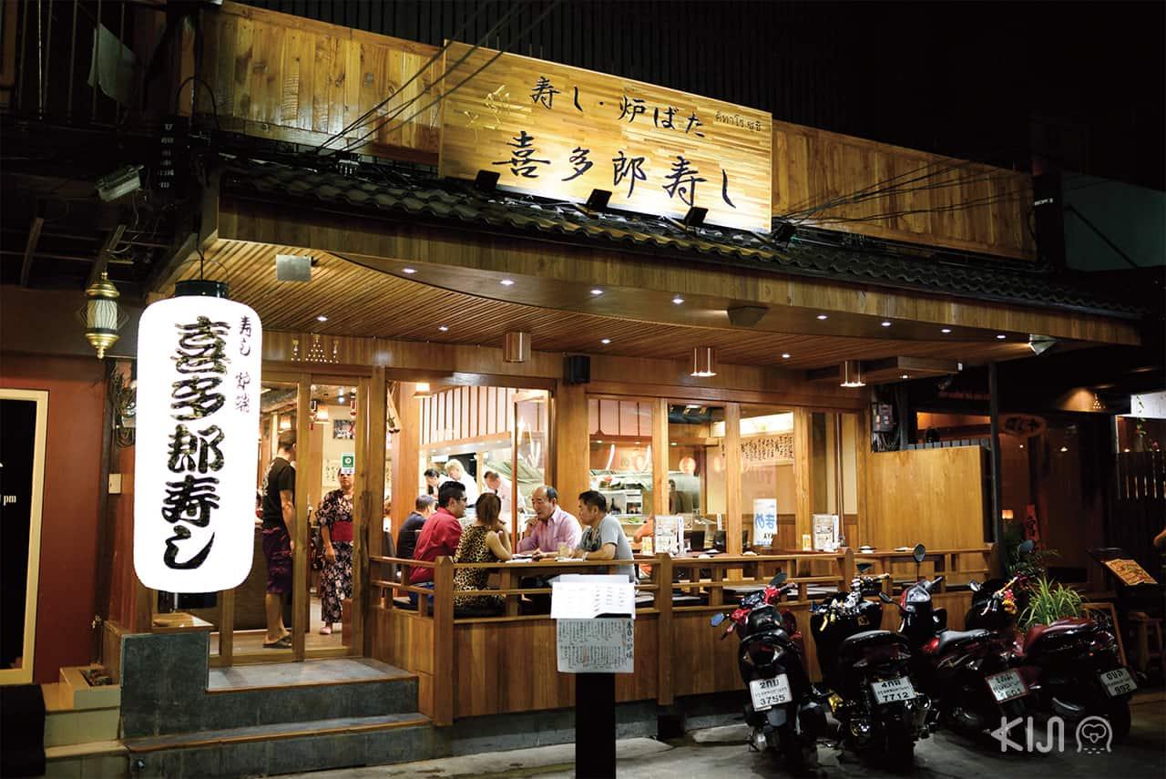 หน้าร้าน Kitaro Sushi