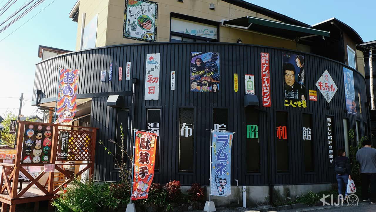 ร้านค้าที่ยุฟุอิน (Yufuin)