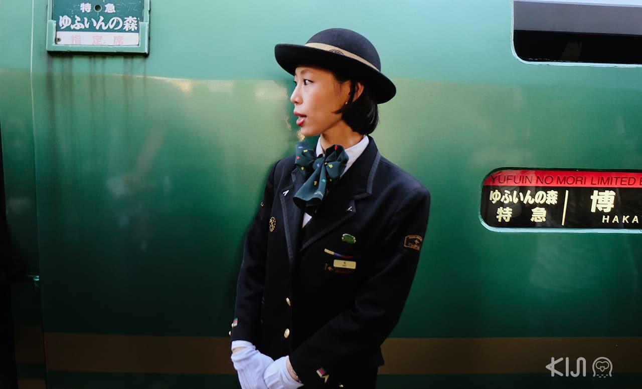 พนักงานต้อนรับของรถไฟ Yufuin No Mori