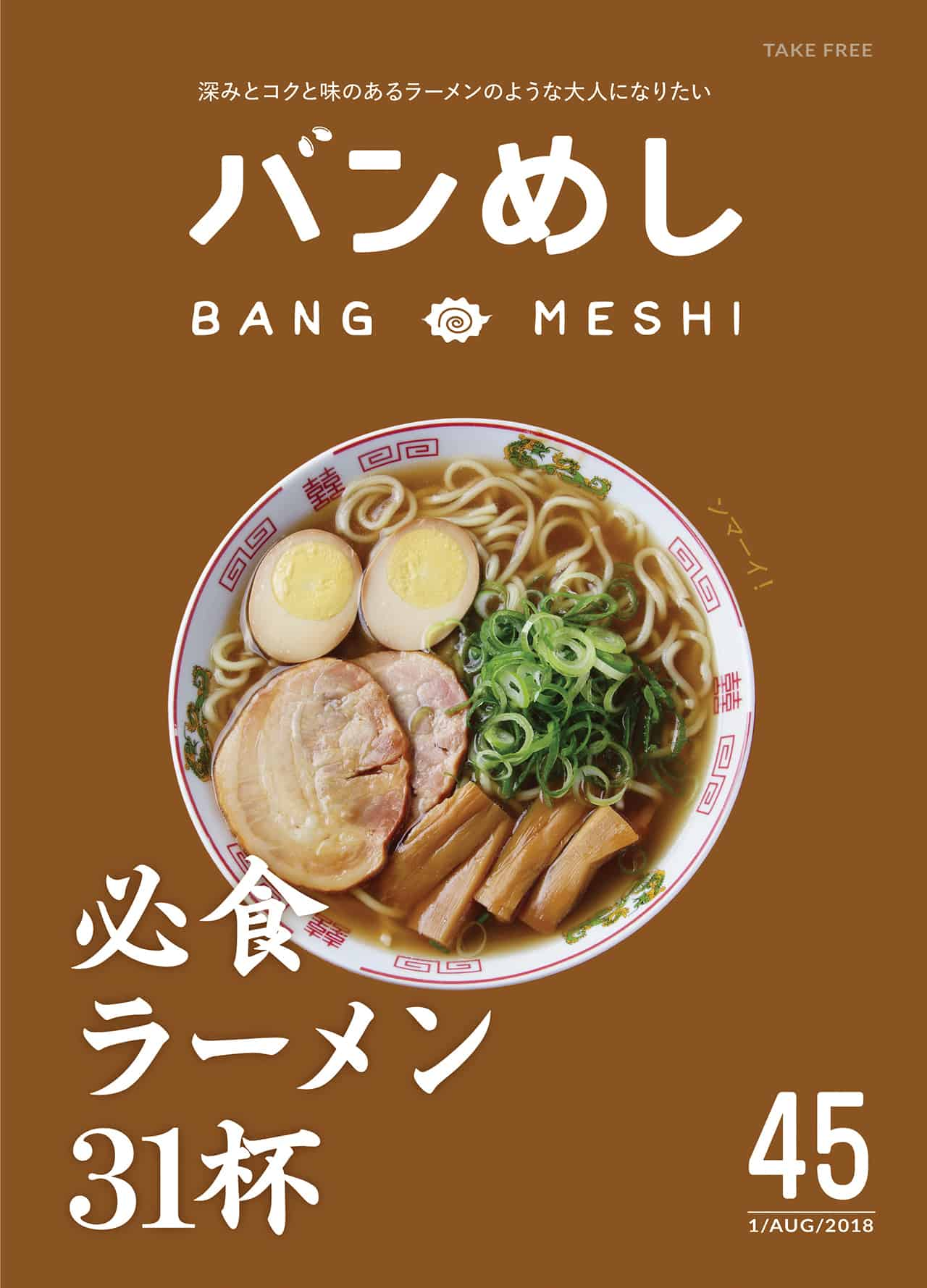 นิตยสารภาษาญี่ปุ่น Bangmeshi