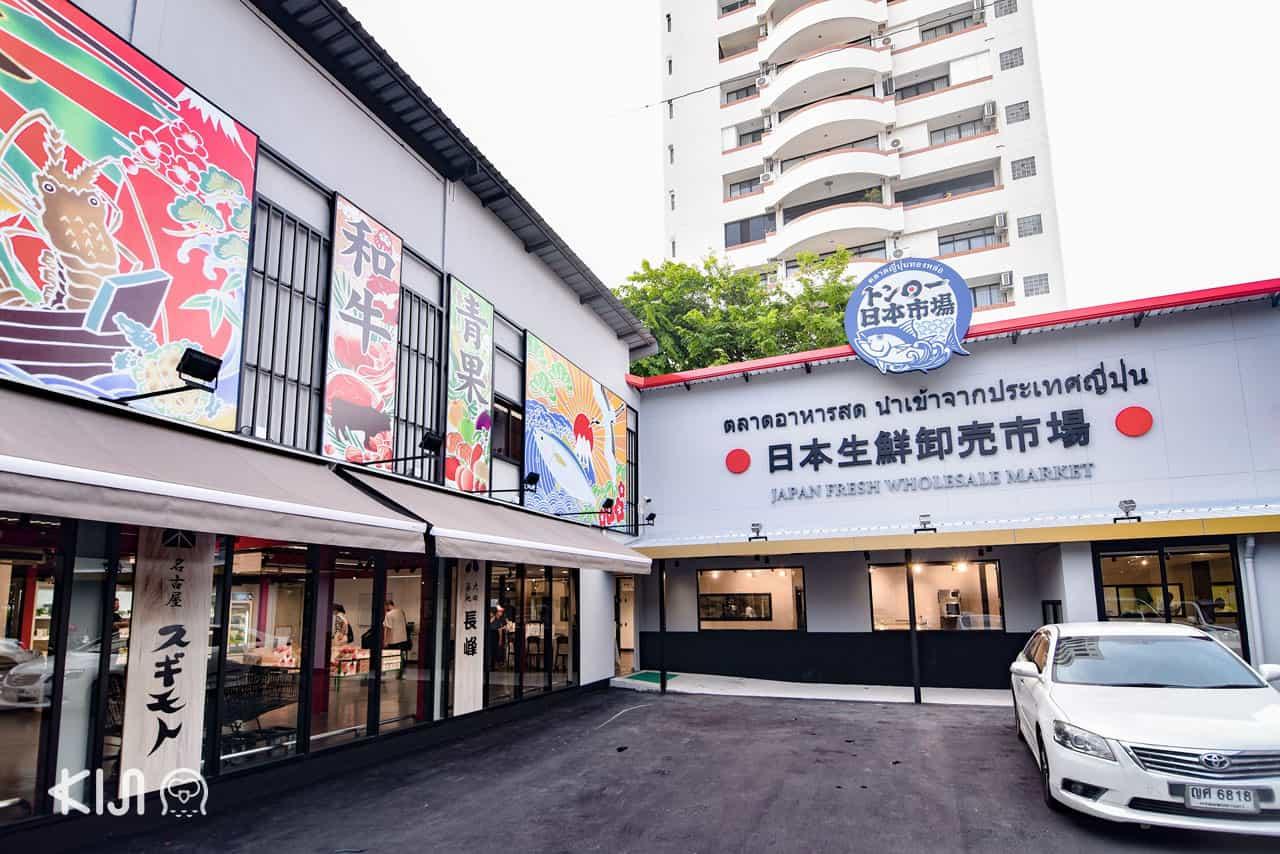 Thonglor Nihon Ichiba ตลาดสดญี่ปุ่น