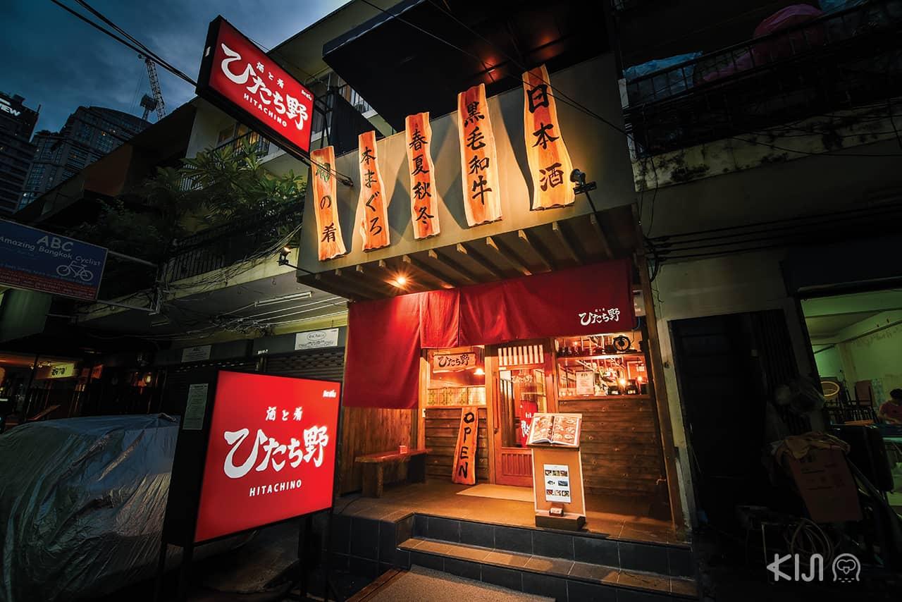 หน้าร้าน Hitachino