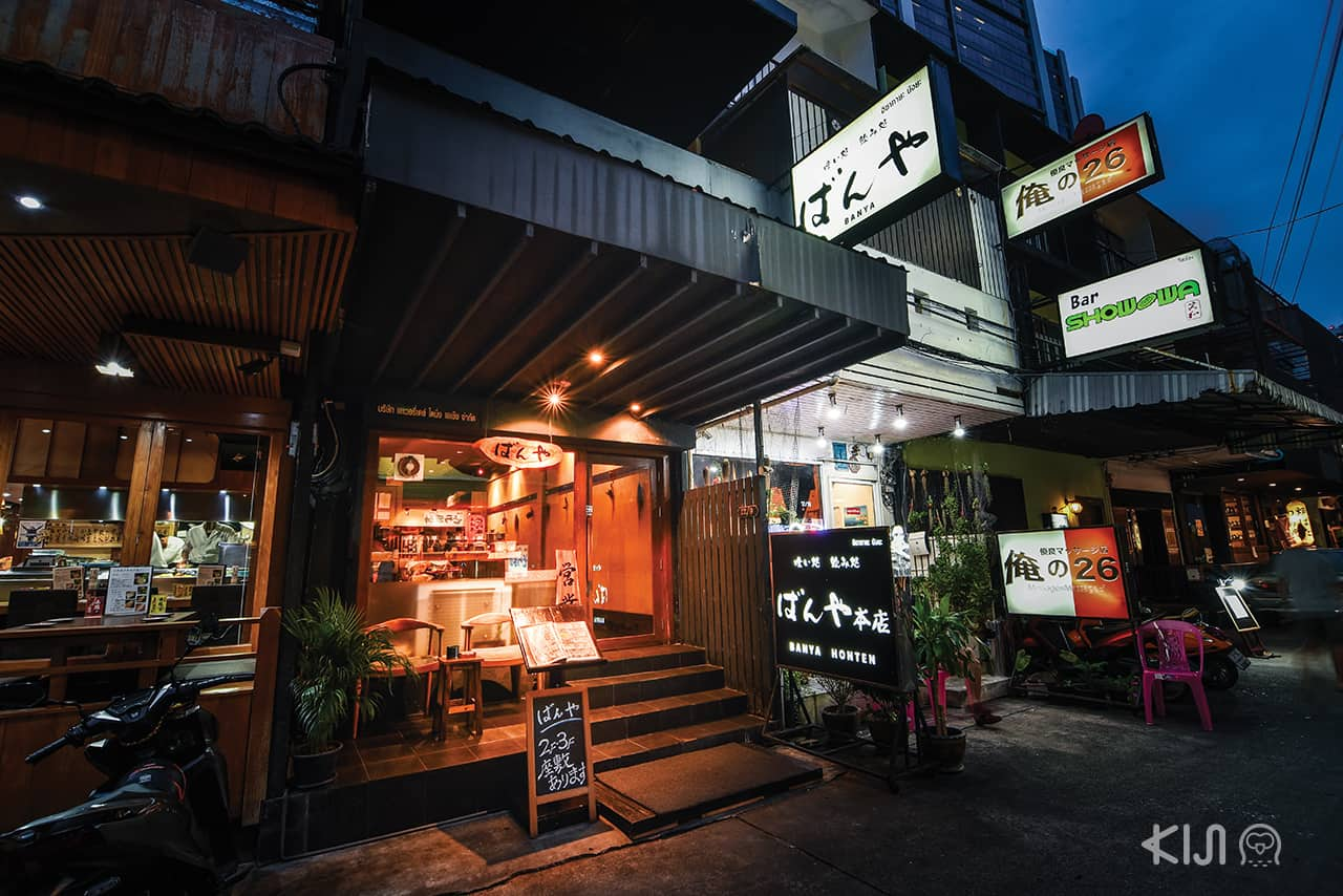 Izakaya Soi 26 : ร้าน Banya