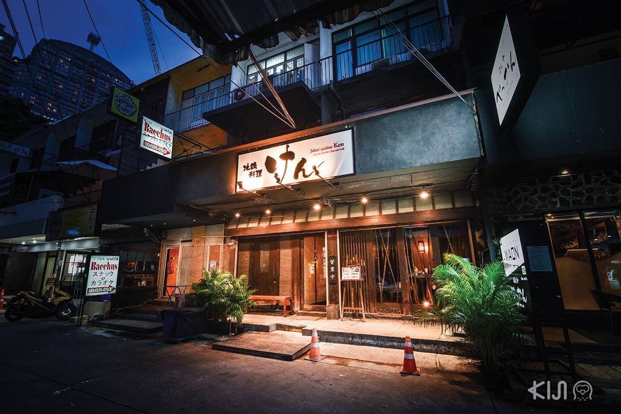 หน้าร้าน Jidori Cuisine Ken