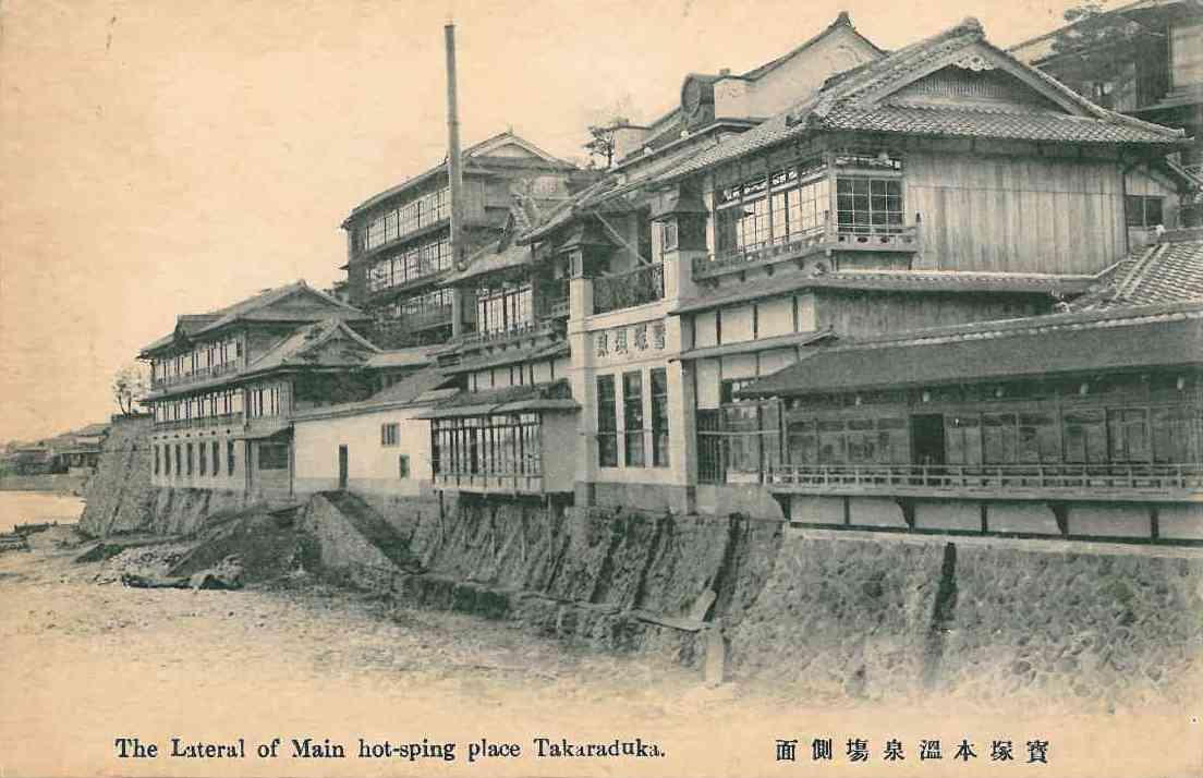 ออนเซ็นในทาคาระซึกะในอดีต (Takarazuka)