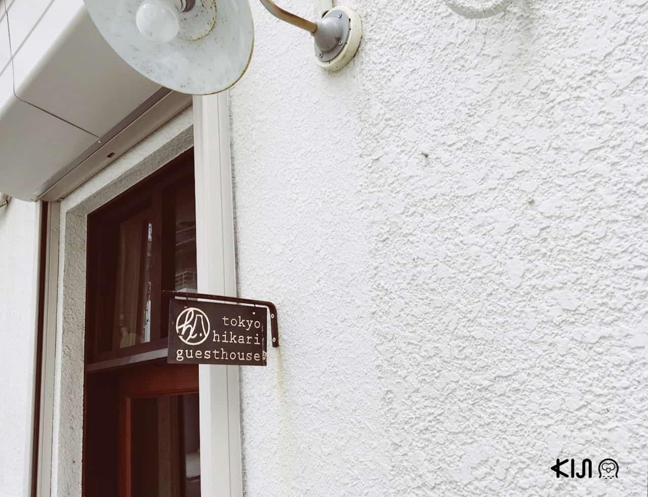 ข้างหน้า Tokyo Hikari Guesthouse ย่านคุระมะเอะ (Kuramae)