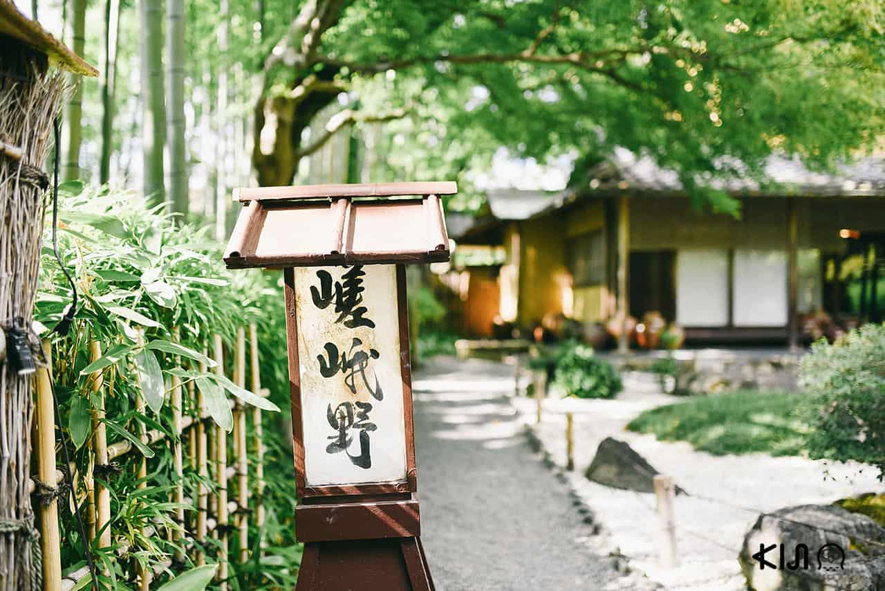 ร้าน Yudofu Sagano ย่านอาราชิยาม่า (Arashiyama)
