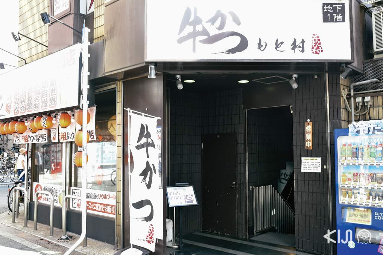 ด้านหน้าร้าน Motomura ในย่าน Namba