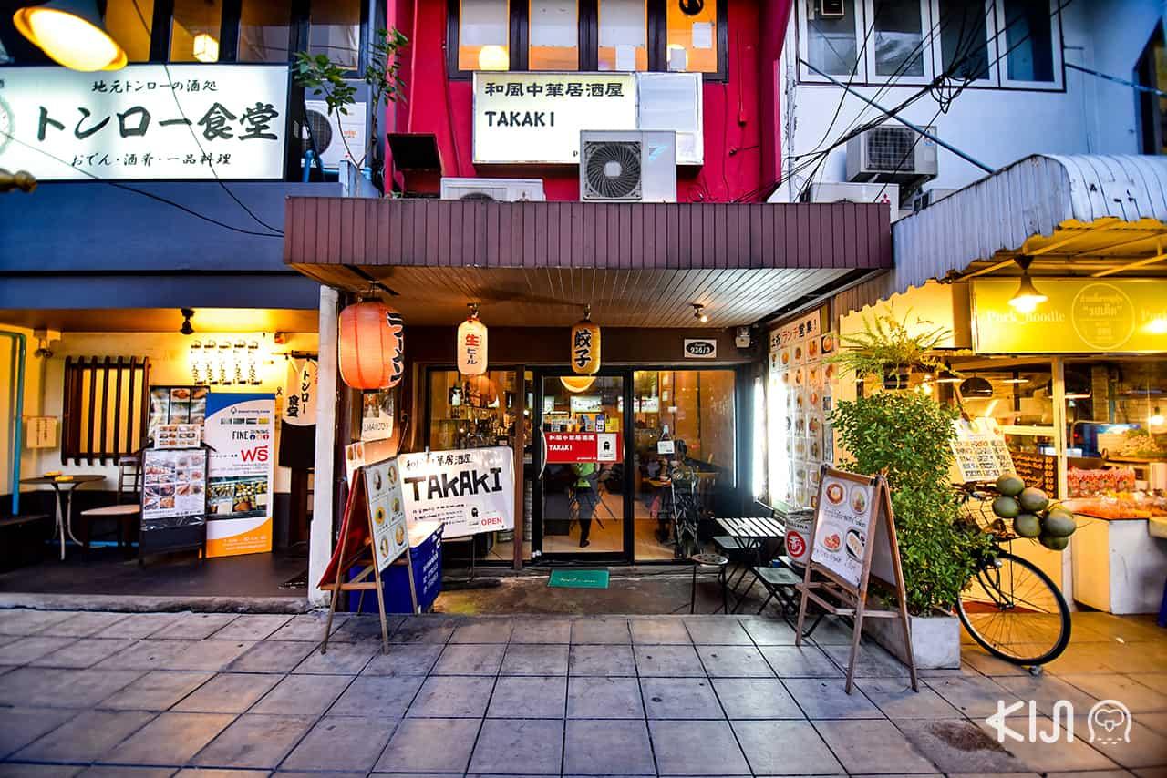 ร้านทากากิ (Takaki)