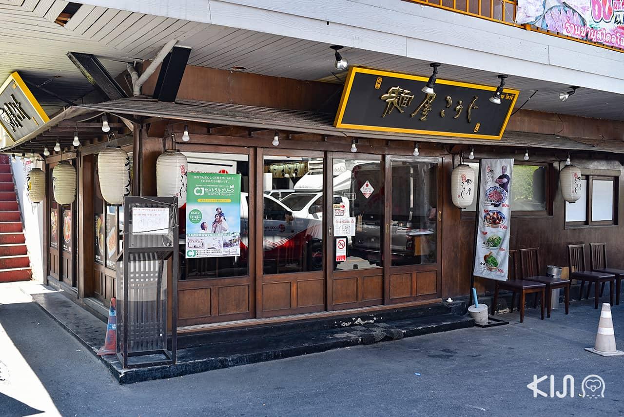 หน้าร้านเมนยะ โควจิ (Menya Kouji)