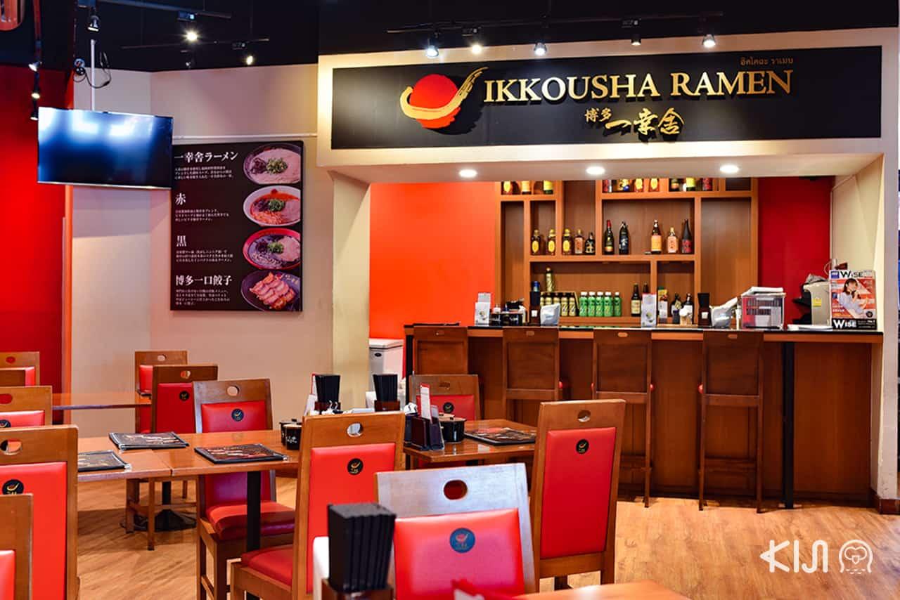 ร้าน Ikkousha Ramen