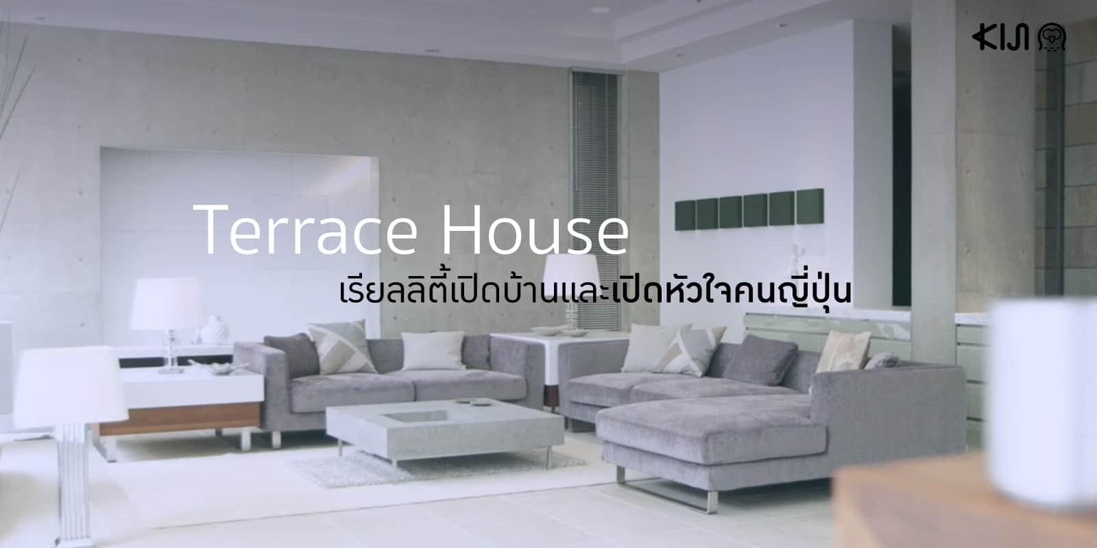 Terrace House เรียลลิตี้เปิดบ้านและเปิดหัวใจคนญี่ปุ่น