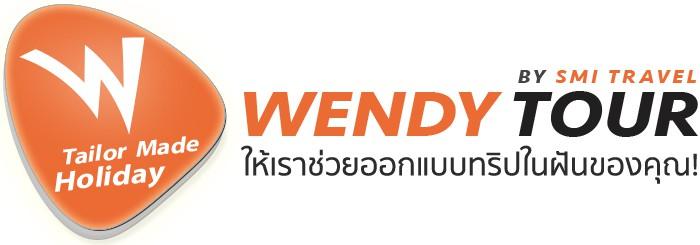 เที่ยวญี่ปุ่น กับ Wendy Tour