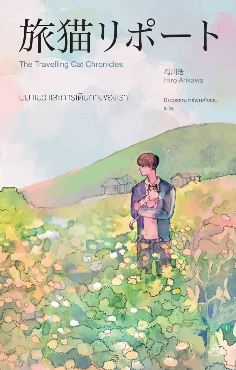 หนังสือ ผม แมว และการเดินทางของเรา (ฉบับภาษาไทย)