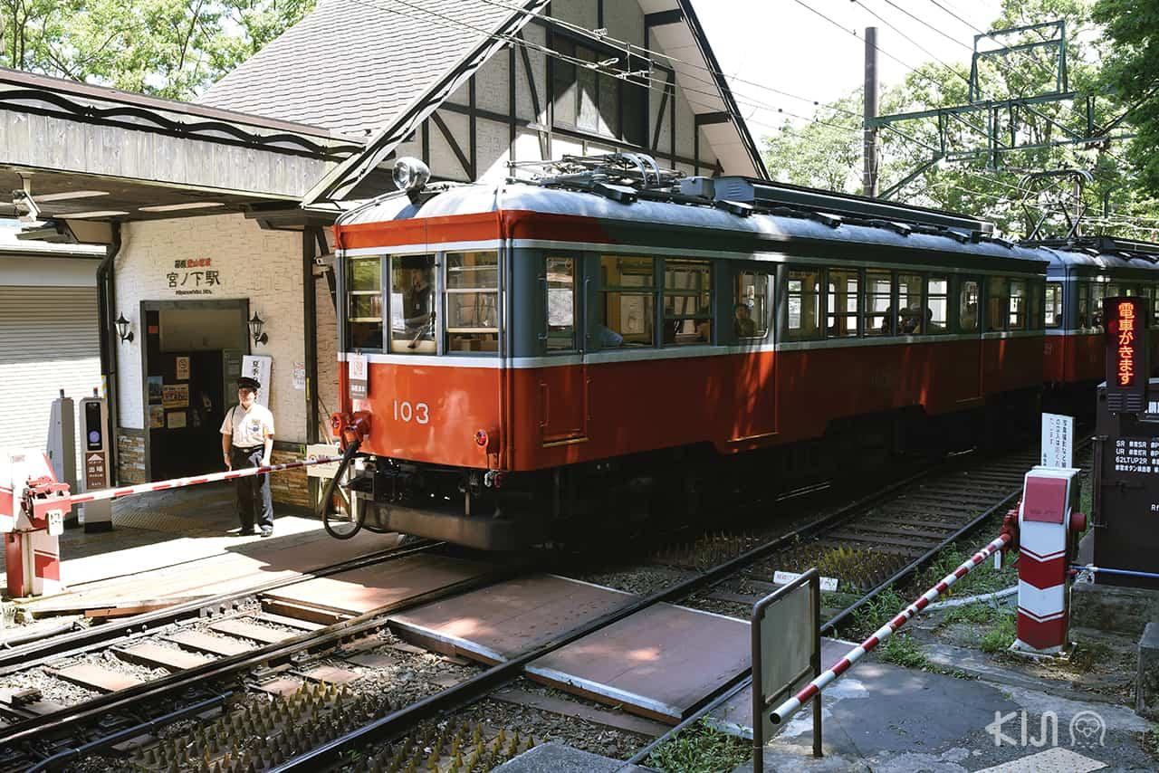สถานีรถไฟ Miyanoshita Station