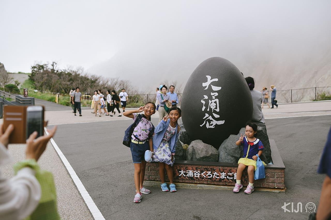 เด็กๆมาถ่ายรูปกับรูปปั้นไข่ดำที่หุบเขาโอวาคุดานิ