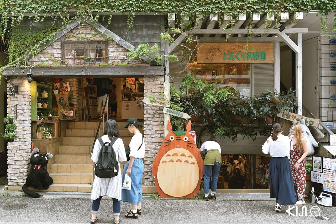 ร้าน Donguri Republic สำหรับสาวก Studio Ghibli ที่ถนนโคมาจิโดริ (Komachi Dori Street)