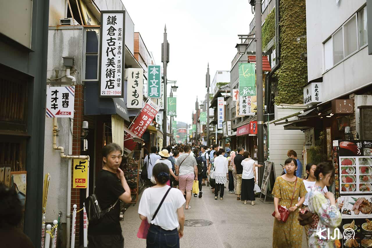 ถนนสายช็อปปิ้งโคมาจิโดริ (Komachi-dori Street)