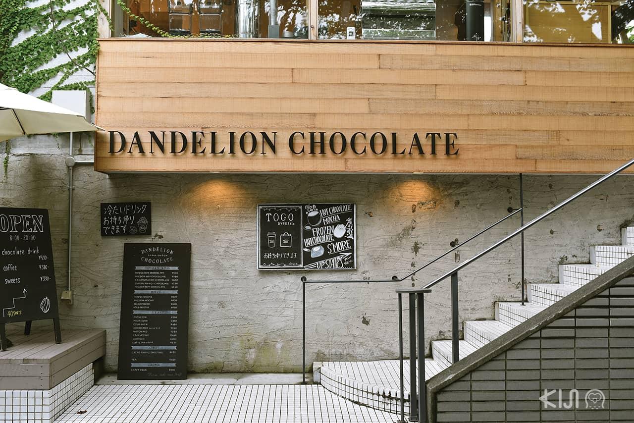 คาเฟ่ คามาคุระ (Cafe in Kamakura) : Dandelion Chocolate Kamakura