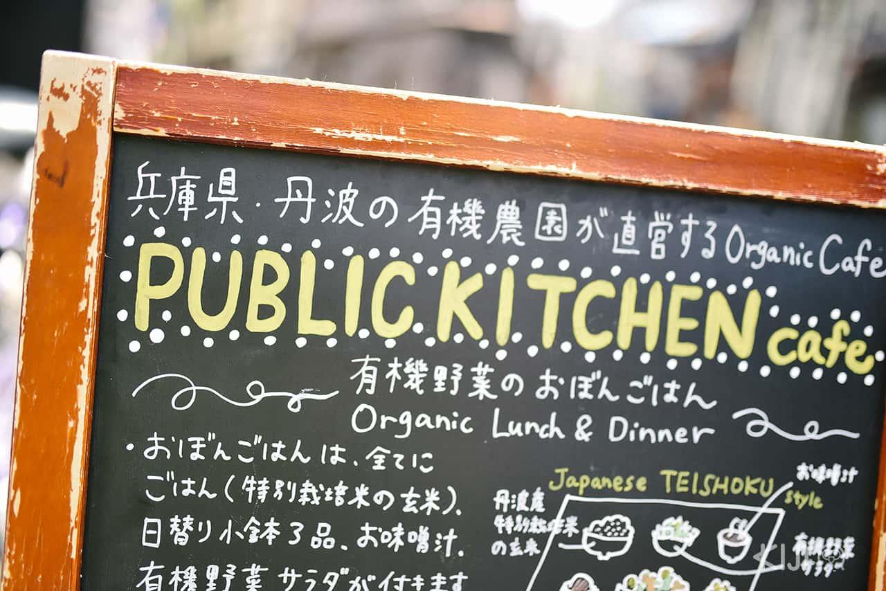 ร้านอาหารออร์แกนิคย่าน Nakazakicho ในโอซาก้า