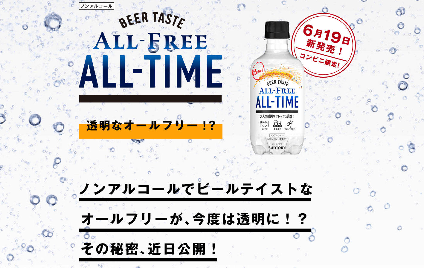 All-Free All Time Beer Taste, Suntory