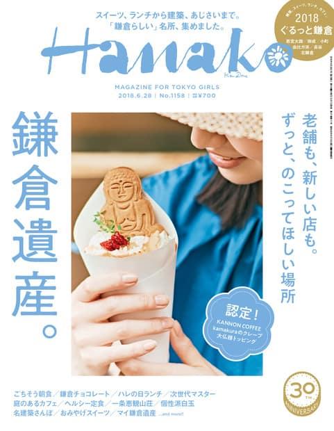 Hanako ฉบับที่ 1158