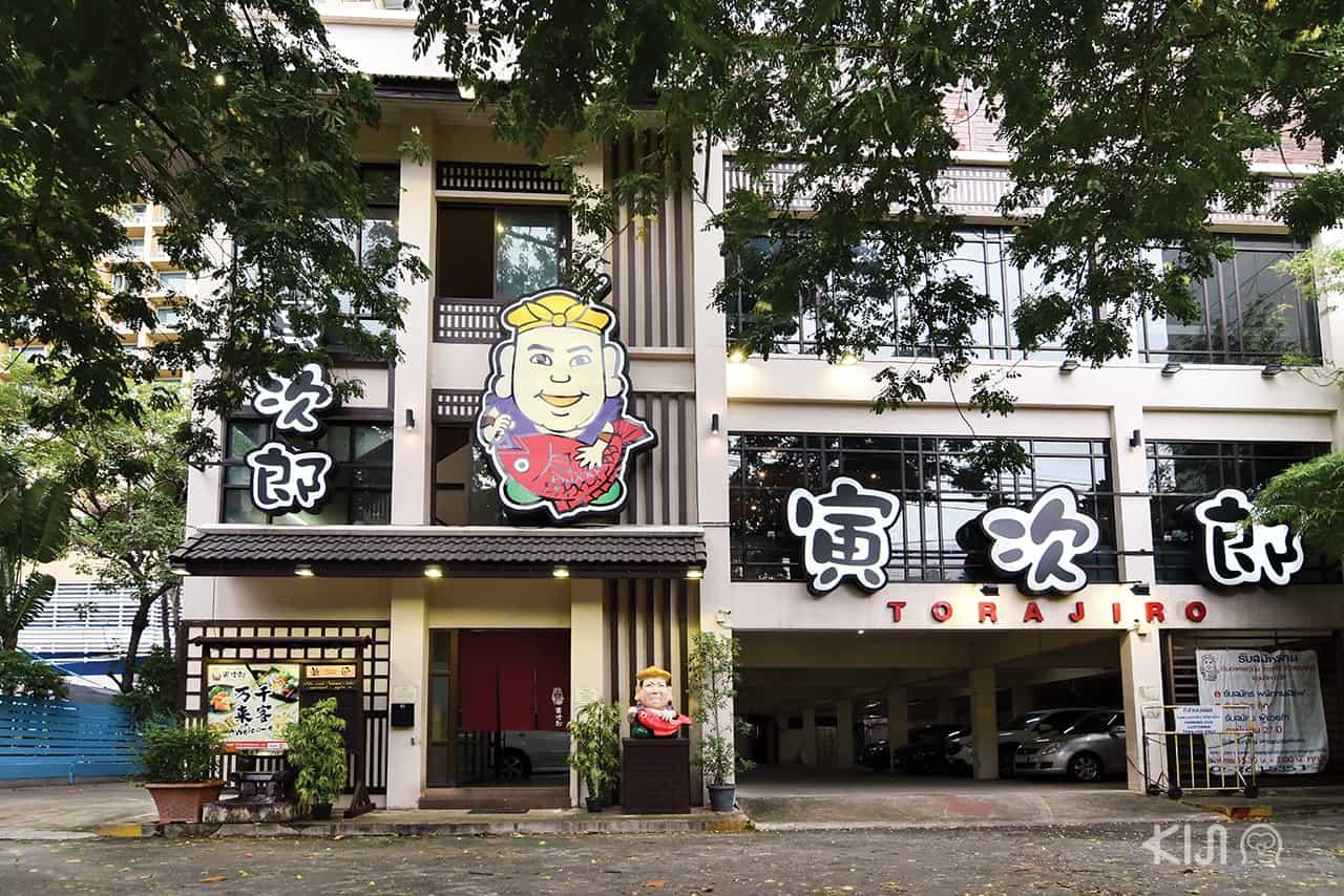 หน้าร้านโทราจิโร่ (Torajiro)
