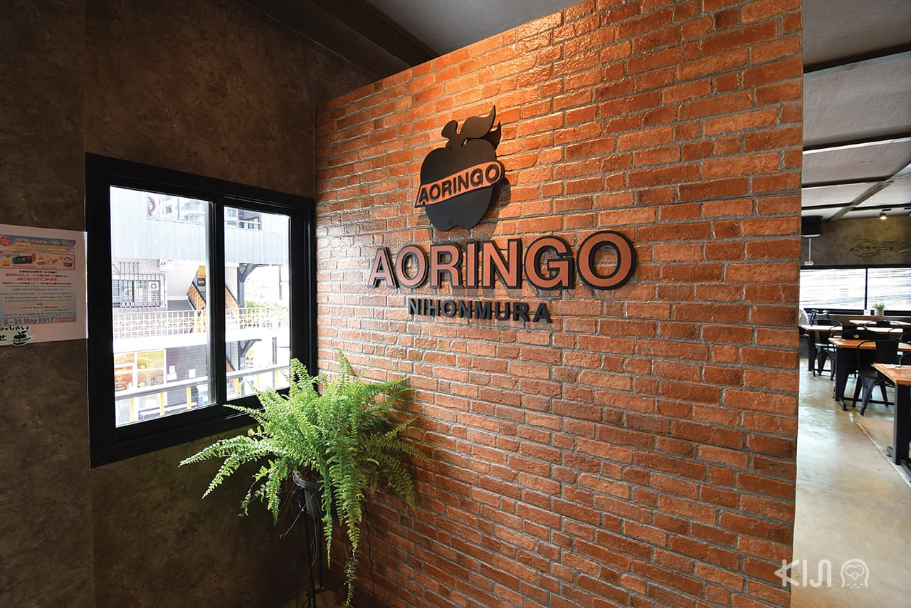 ร้าน Aoringo Japanese Curry Place