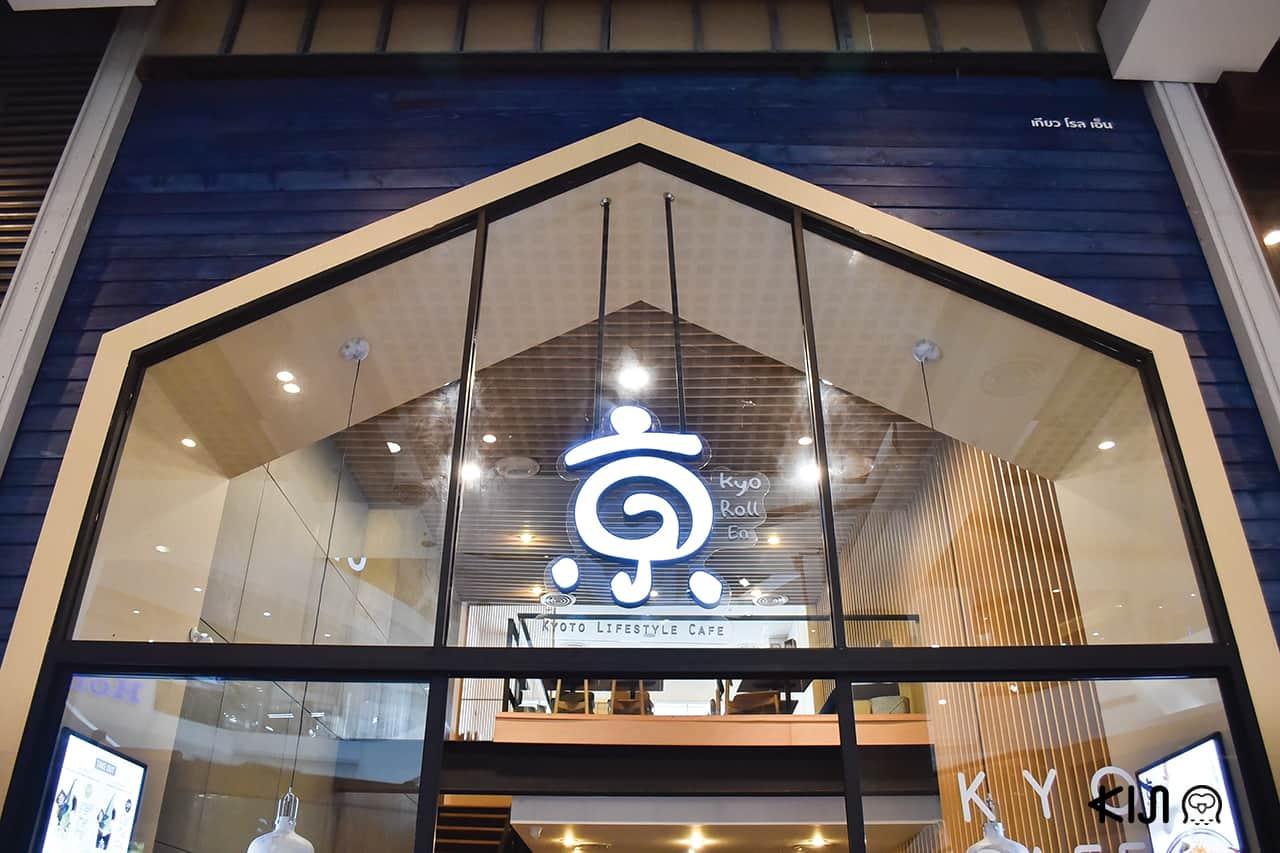 หน้าร้านเคียว คาเฟ่ แอนด์ มีล (Kyo Cafe & Meal)