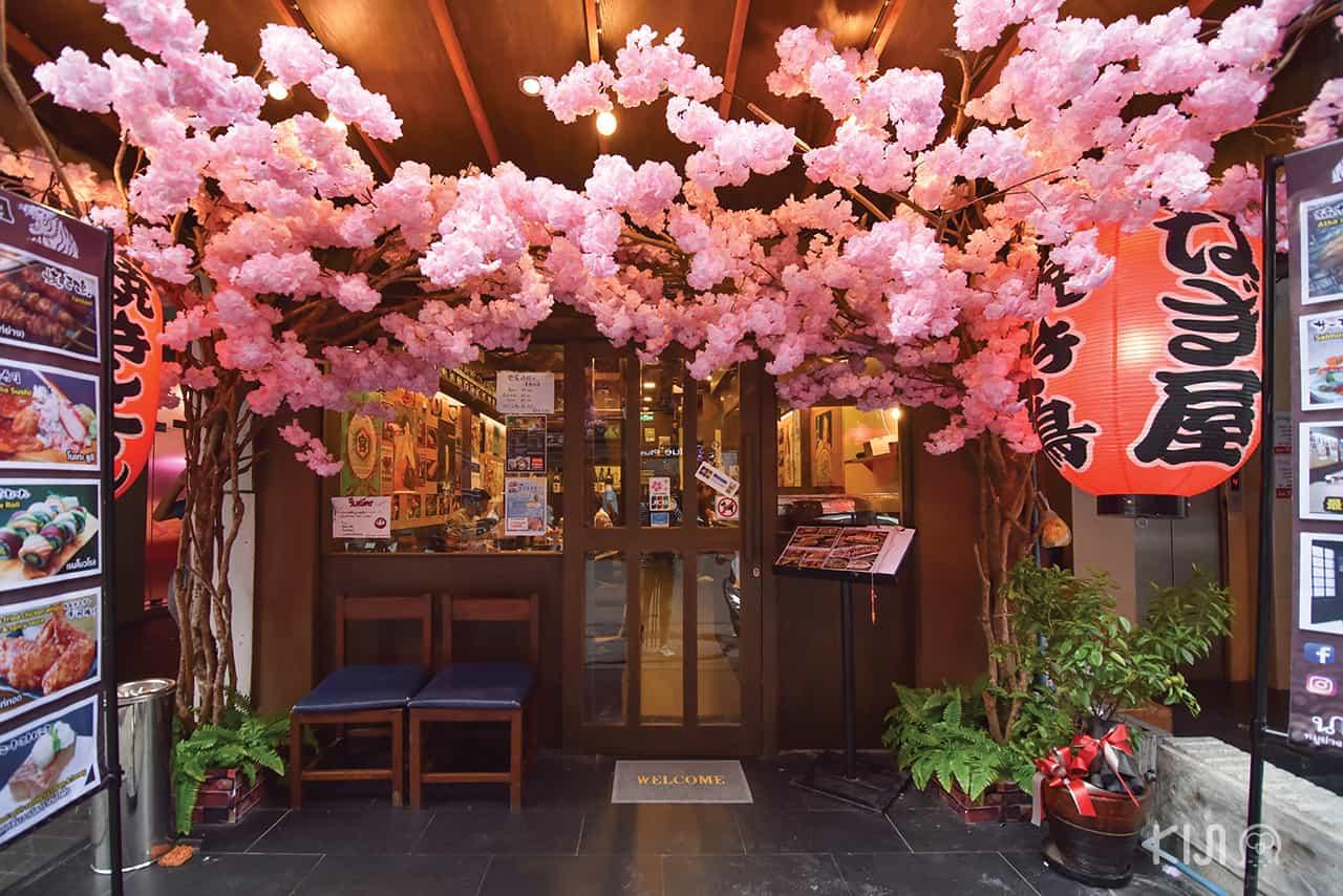 ร้านอาหารญี่ปุ่นนากิยะ (Nagiya)