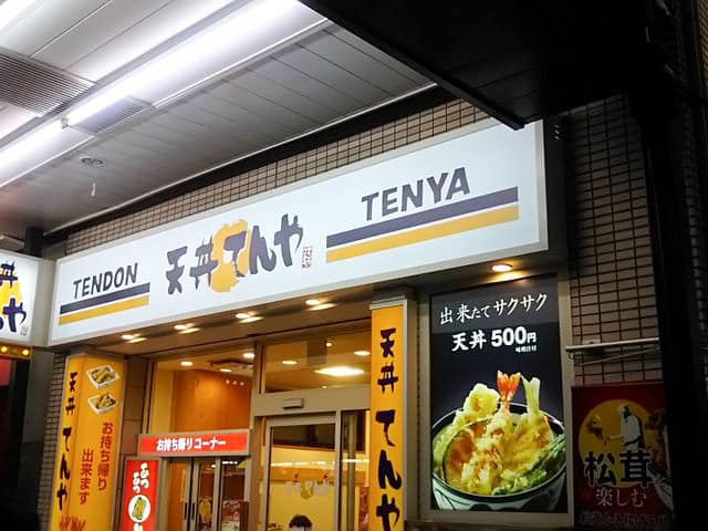 ฟาสต์ฟู้ดญี่ปุ่น : ร้าน Tenya (天丼てんや)