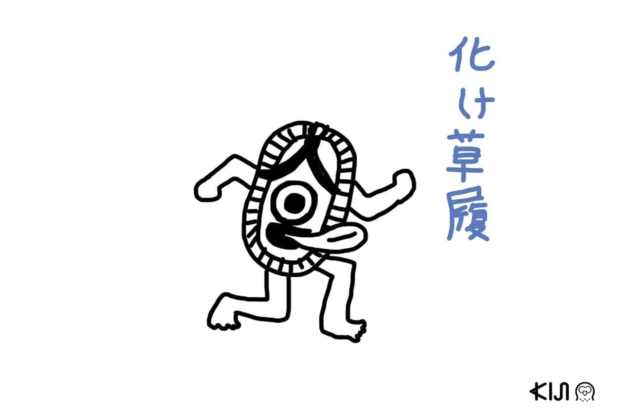 ผีรองเท้าฟาง หรือ บาเกะโซริ
