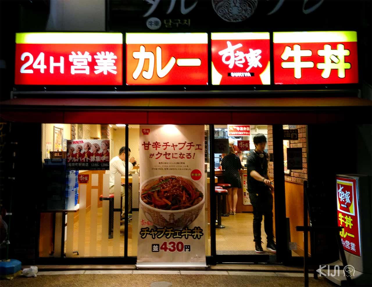 Fast Food Chains in Japan : เชนฟาสต์ฟู้ดญี่ปุ่น