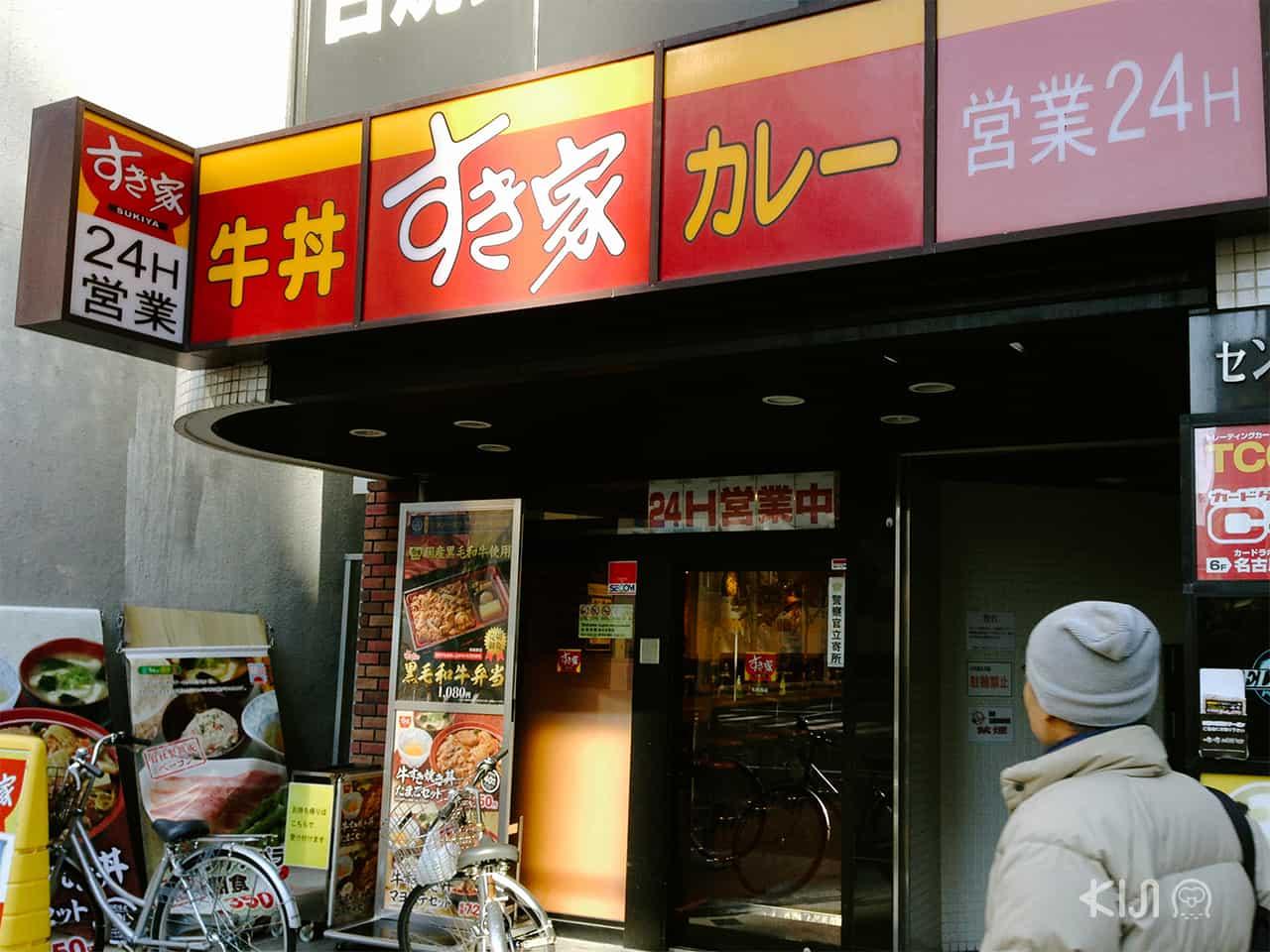 ฟาสต์ฟู้ดญี่ปุ่น : ร้าน Sukiya (すき家)
