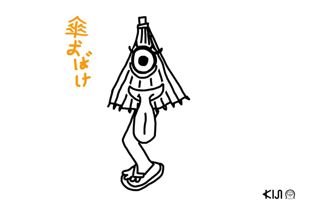 ผีร่มหรือคาซะโอบาเกะ