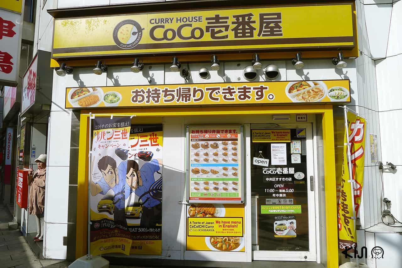 ฟาสต์ฟู้ดญี่ปุ่น : ร้าน COCO Ichibanya (COCO壱番屋)