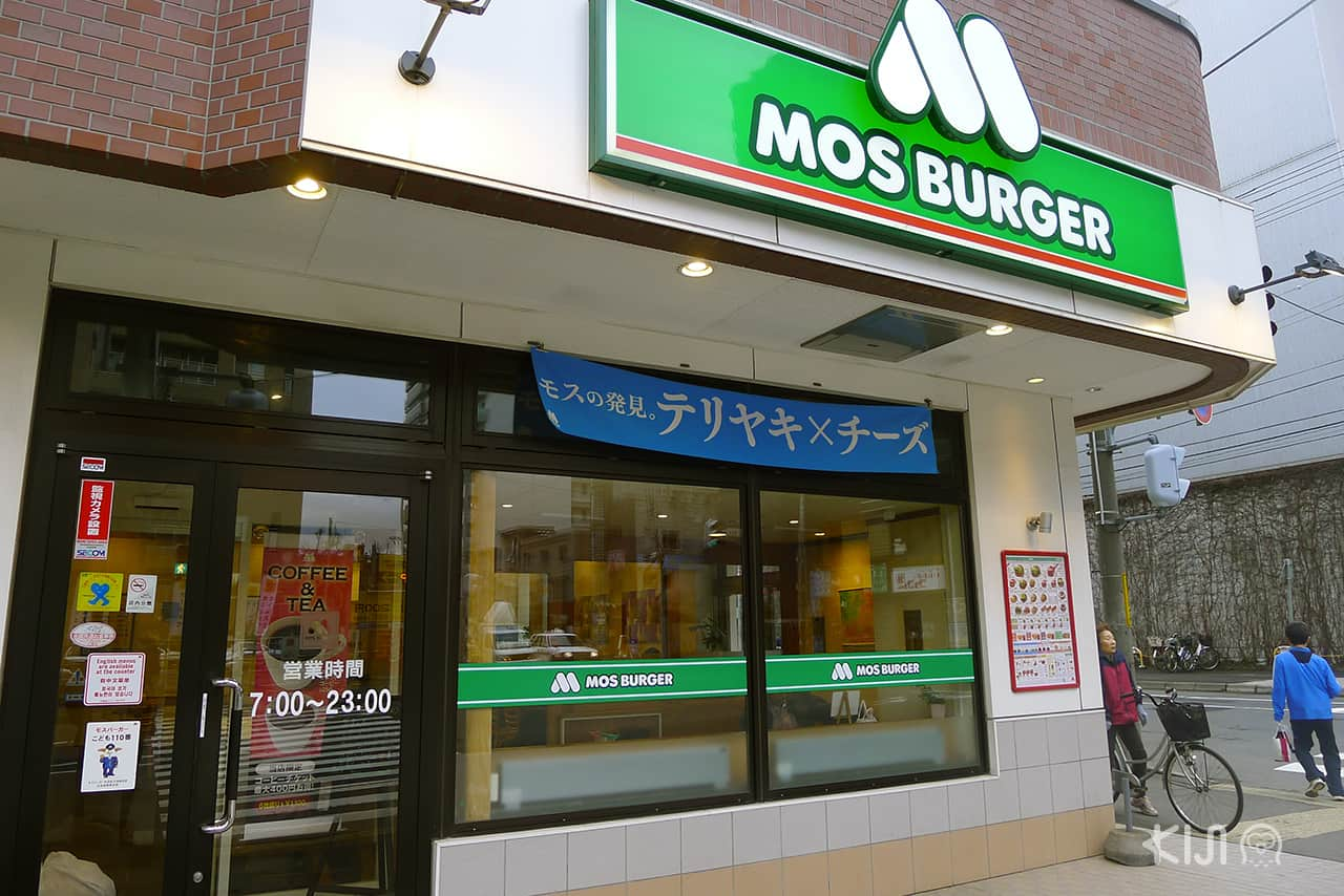 ฟาสต์ฟู้ดญี่ปุ่น : ร้าน MOS Burger (モスバーガー)