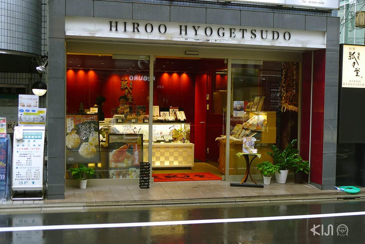 Hiroo Hyogetsudo