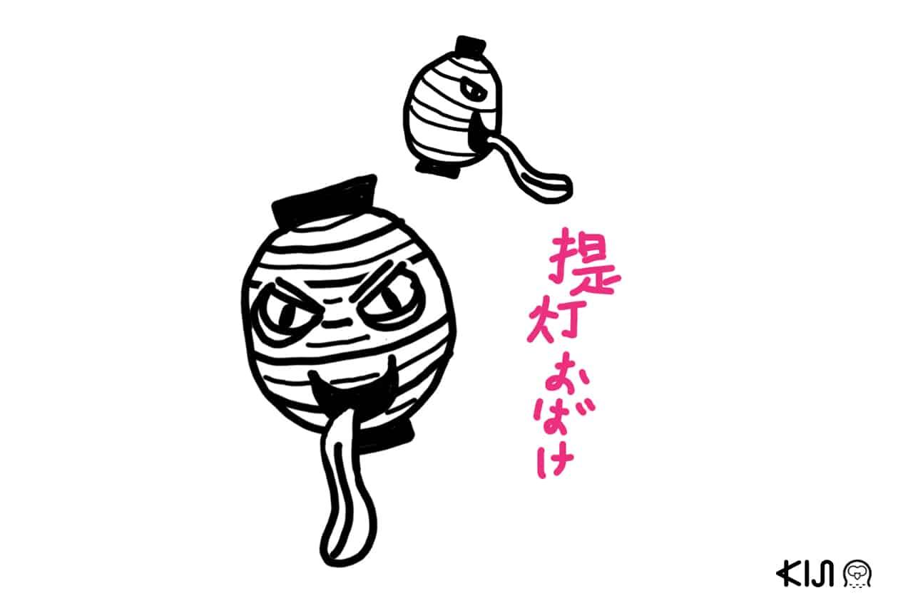ผีโคมไฟ หรือ โชชิน โอบาเกะ