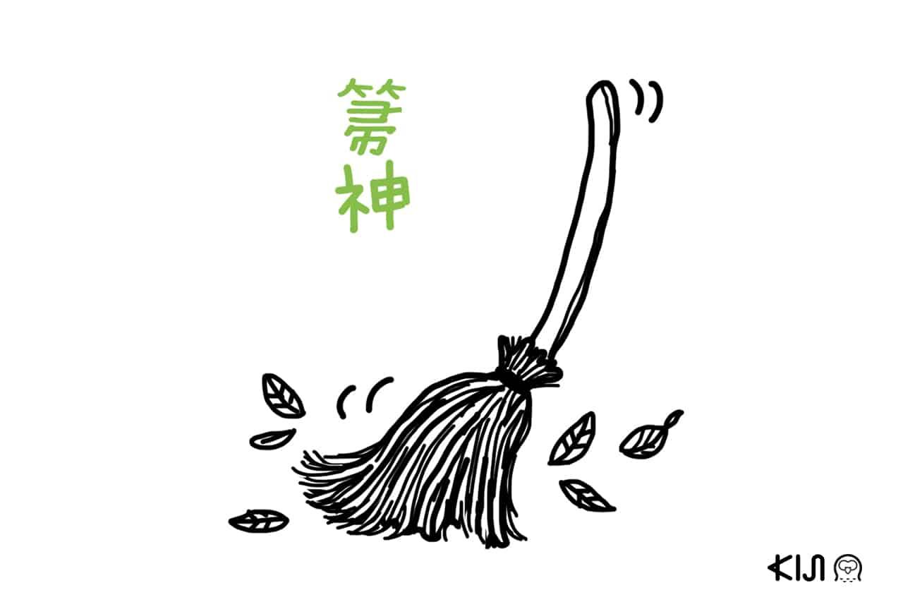 ผีไม้กวาด หรือ ฮาฮากิคามิ/โฮกิคามิ