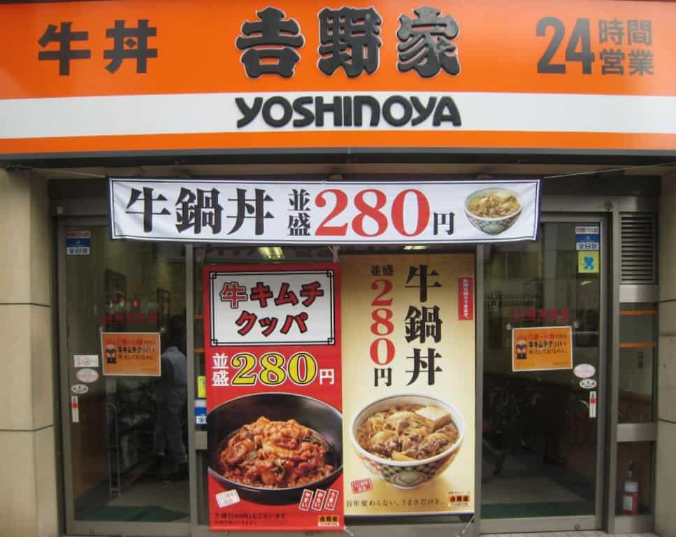 ฟาสต์ฟู้ดญี่ปุ่น : ร้าน Yoshinoya (吉野家)