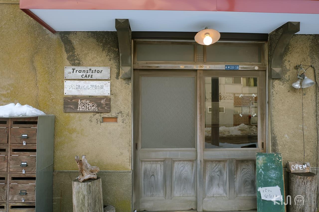 Transistor Cafe