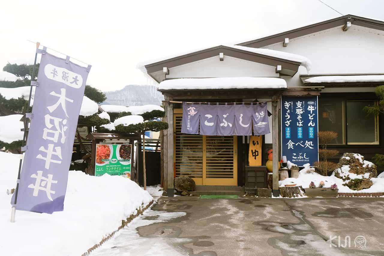 Izakaya Kobushi