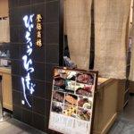 Hitsumabushi5