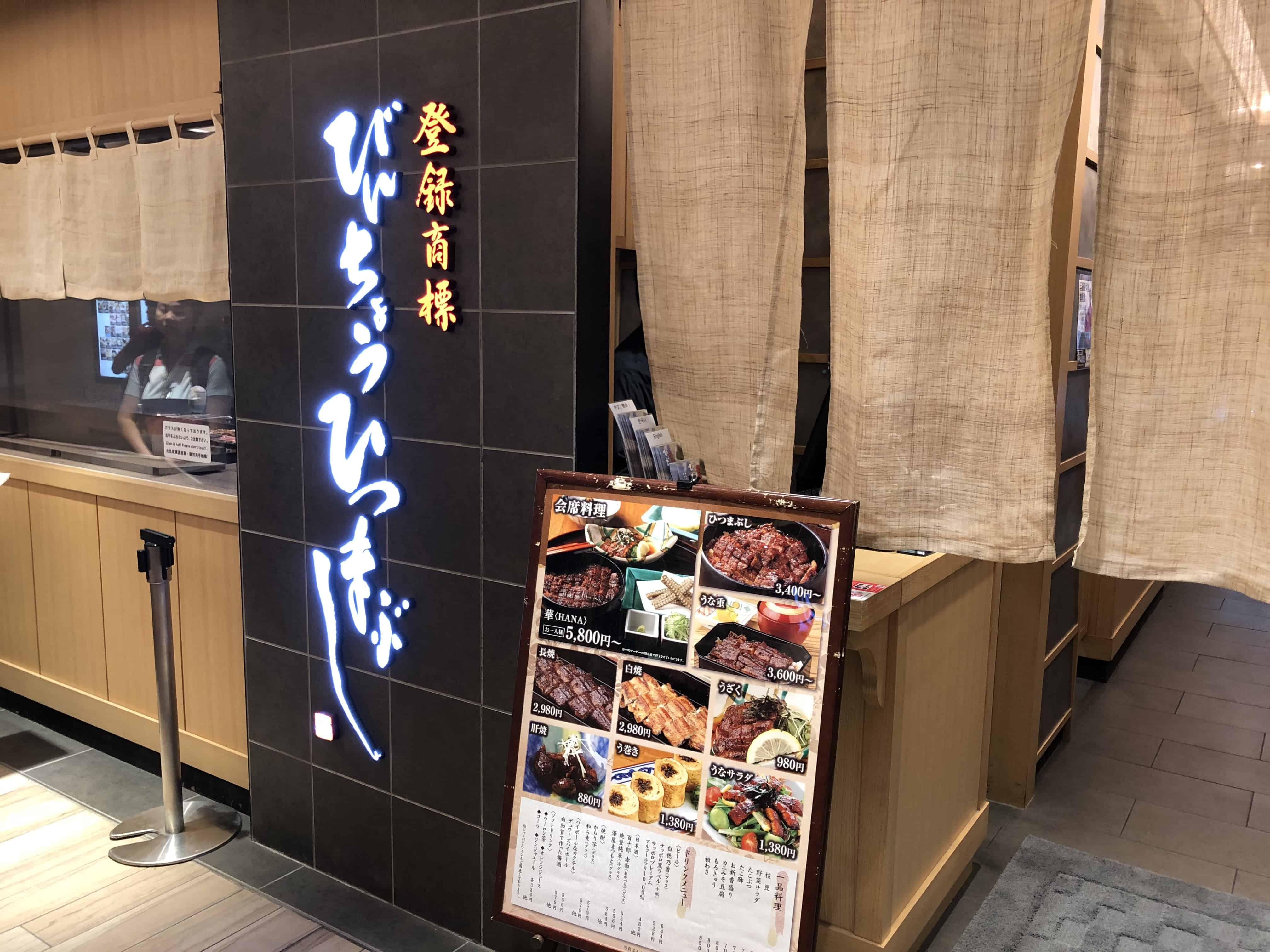 ร้านฮิตสึมาบุชินาโกย่าบินโจ สาขาอาคารไดนาโกย่า (Hitsumabushi Nagoya Bincho Dainagoya Building-ten : ひつまぶし名古屋備長 大名古屋ビルヂング店) ที่นาโกย่า